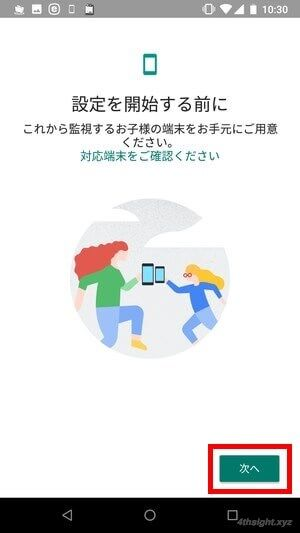 子どものAndroid端末を管理するなら「ファミリーリンク」がおススメ!(導入編)