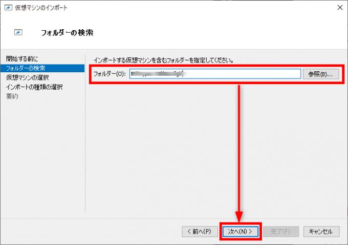 Windows10のHyper-V仮想マシンはエクスポートしなくても直接インポートできるよ。
