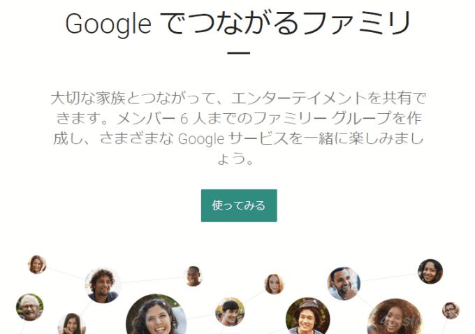 家族でGoogleサービスを利用しているなら「ファミリーグループ」で共有しよう