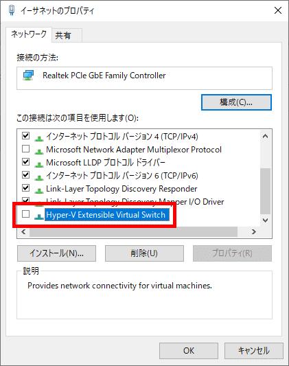 Windows10でHyper-Vを有効にしたら、インターネットへ接続できなくなったときは