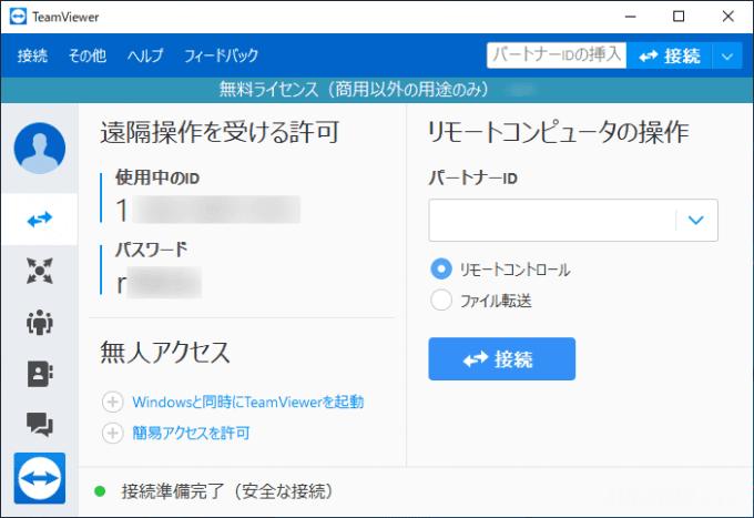 インターネット経由でリモートマシンを操作するなら「TeamViewer」がカンタン&安全!
