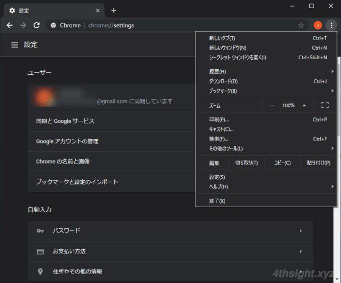 Windows版Chromeブラウザをダークモードに切り替える方法