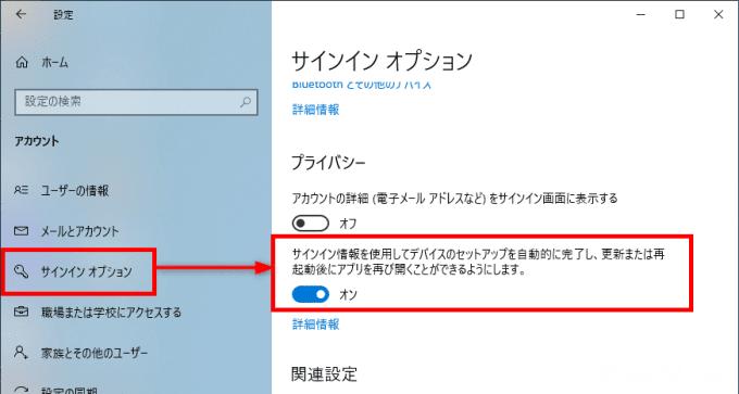 Windows10をシャットダウンや再起動する時に「他のユーザーがこのPCを使っている・・・」と表示される