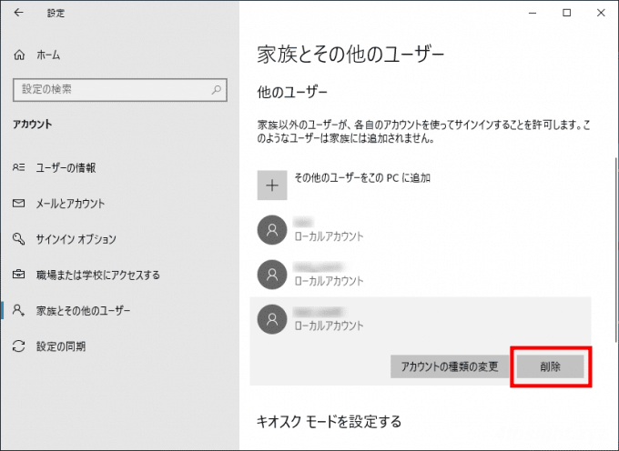 Windows10で不要なユーザーアカウントやユーザーデータを削除する方法