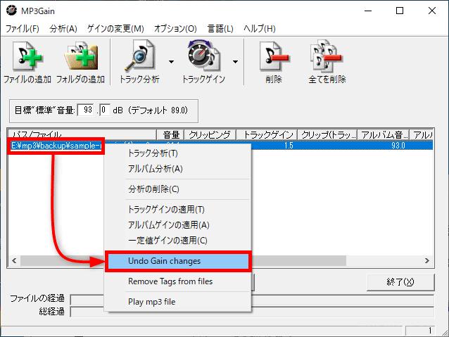 Windows10でMP3ファイルの音量を調節するなら「MP3Gain」