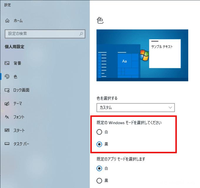 「Windows10 May 2019 Update」のおもな変更点や新機能