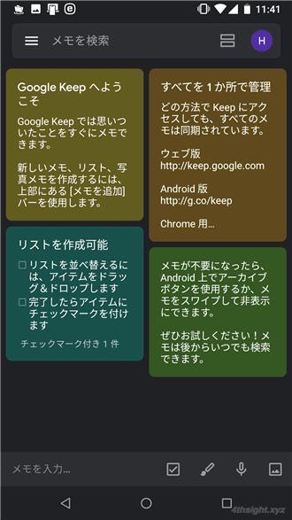 ダークモードに対応したAndroid版の「Google カレンダー」と「Google Keep」