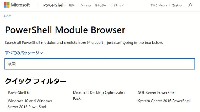「PowerShell Core」をざっくり理解する。
