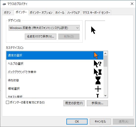 高解像度ディスプレイでWindows10を利用するなら、マウスポインターを大きくして見やすくしましょう。