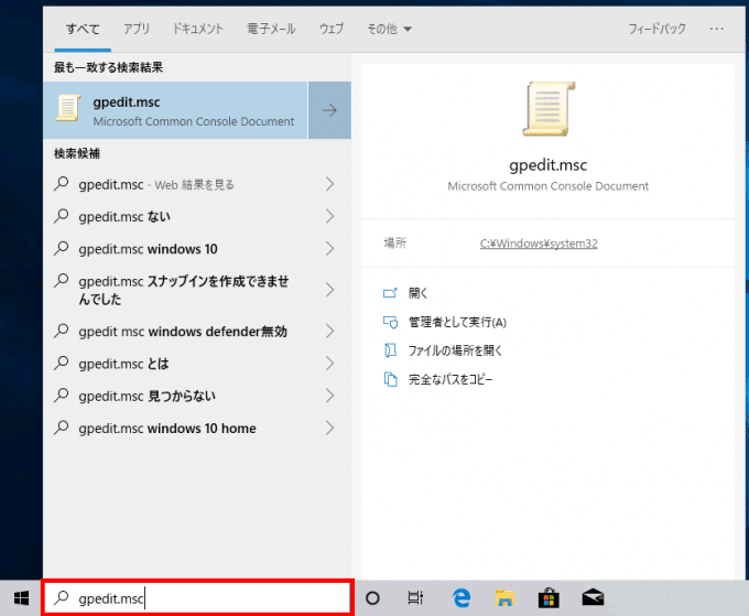 Windows10 Homeで「ローカルグループポリシーエディター」を使うには