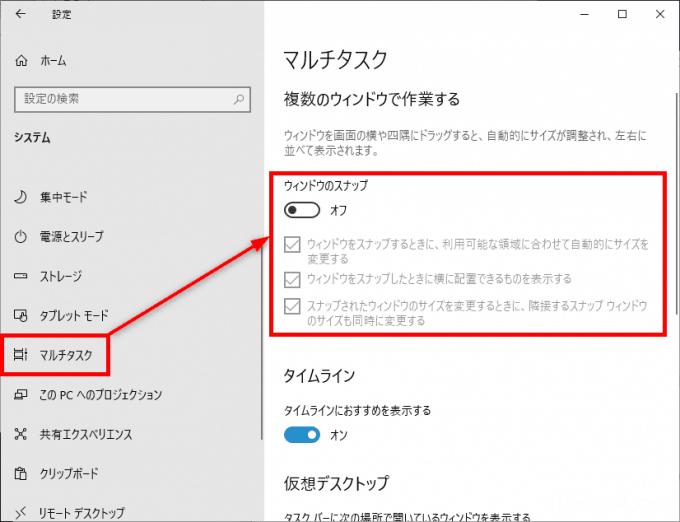 Windows10でウィンドウのサイズ変更・整列・最小化を素早く行うには
