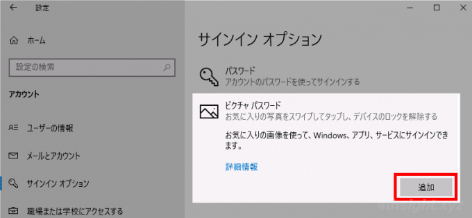 Windows10でピクチャパスワードを使ってサインインする方法