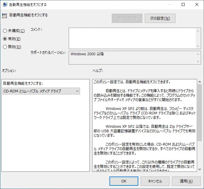Windows10の自動再生機能をオン/オフする方法