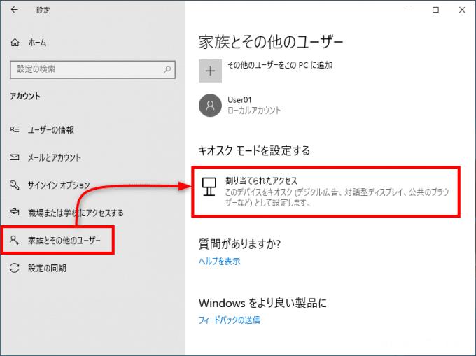 Windows10を特定アプリ専用のマシンにする「キオスクモード」