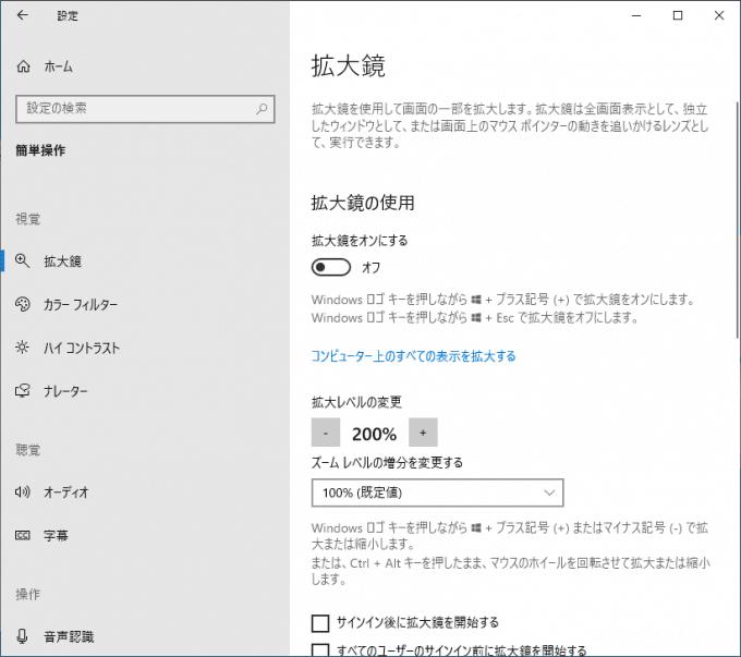 Windows10で画面を一時的に拡大したいなら「拡大鏡」で
