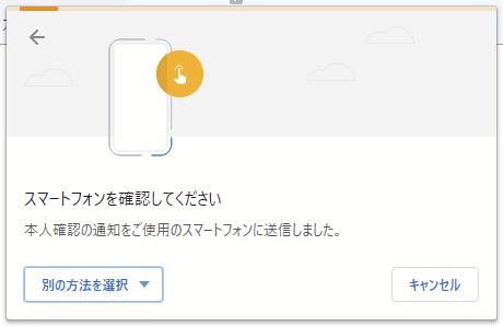 Android端末をセキュリティキーに設定する方法