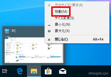 Windows10で画面外に隠れてしまったウィンドウを移動するには