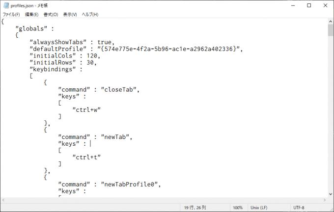 Windows10向けの新ターミナルアプリ「Windows Terminal」を使ってみた