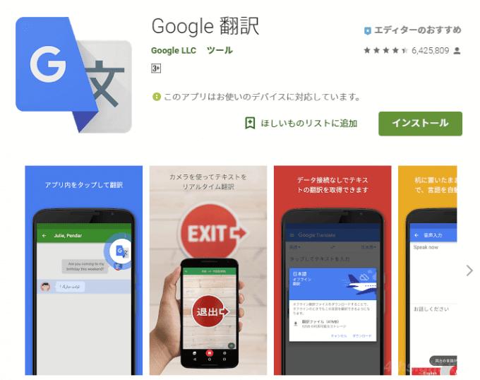 画像、音声、キー入力から翻訳するAndroidアプリ「Google翻訳」