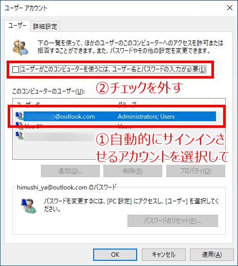 Windows10にパスワード入力なしで自動サインインする方法