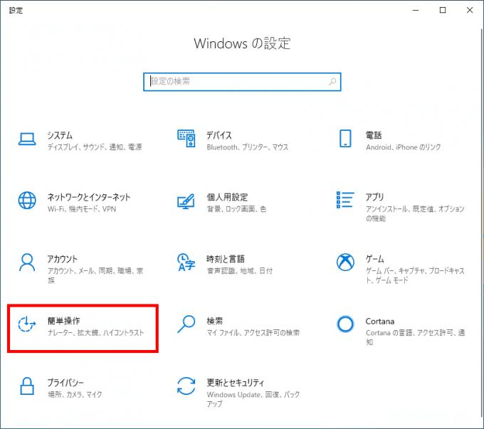 Windows10で通知メッセージの表示時間を変更する方法
