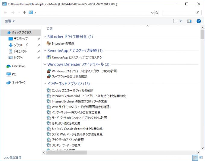 Windows10の設定を頻繁に変更するなら「ゴッドモード」が便利