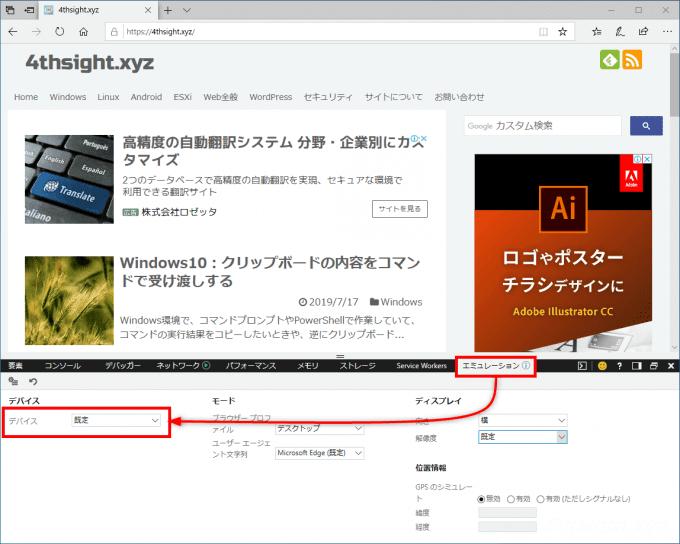 PC版のWebブラウザからスマートフォン向けサイトを閲覧する方法