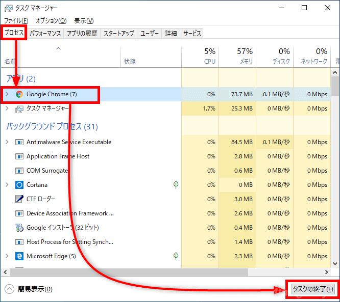 Windows10で応答しなくなったアプリを強制終了する方法(タスクマネージャー)