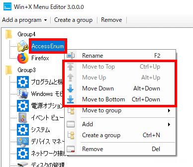 Windows10のクイックアクセスメニューをカスタマイズする方法