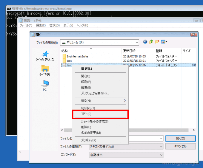 正常に起動できないWindows10マシンからデータを救出する方法