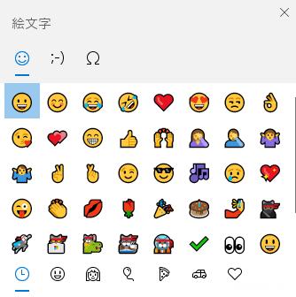 Windows10でカンタンに絵文字・顔文字・記号を入力する