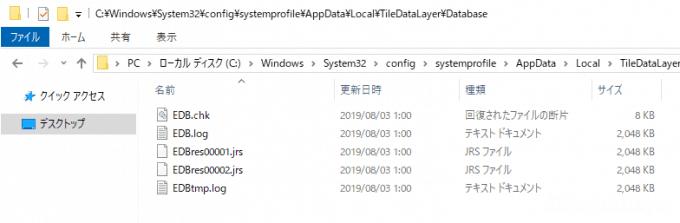 Windows10バージョン1903に更新したら、エラーイベントが発生するように