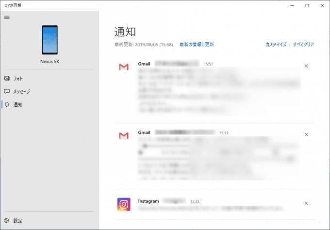 Windows10からAndroid端末のデータにアクセスするなら「スマホ同期」アプリがおススメ