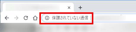 Chromeブラウザのアドレスバーにスキーム名やサブドメイン名を常に表示させる方法