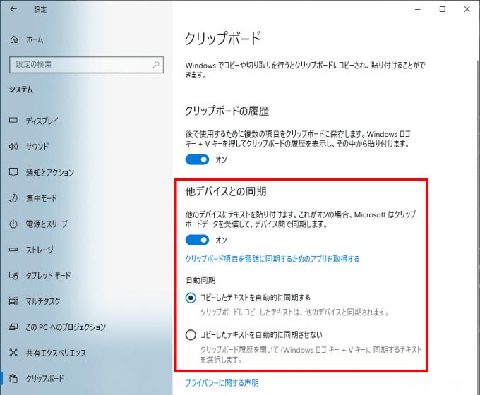 Windows10のクリップボードは履歴を保持できます。