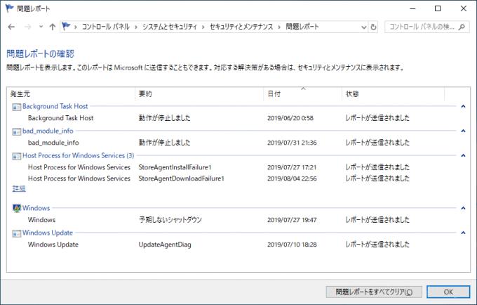 Windows10のトラブル調査は「信頼性モニター」の確認から始めよう。