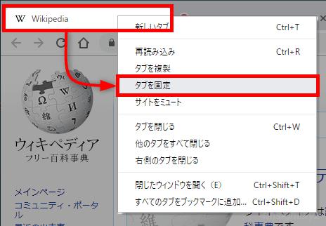 Windows版Chromeブラウザでよく利用するWebページを素早く開く方法