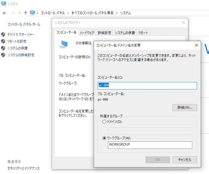 Windows10でコンピューター名を変更する方法