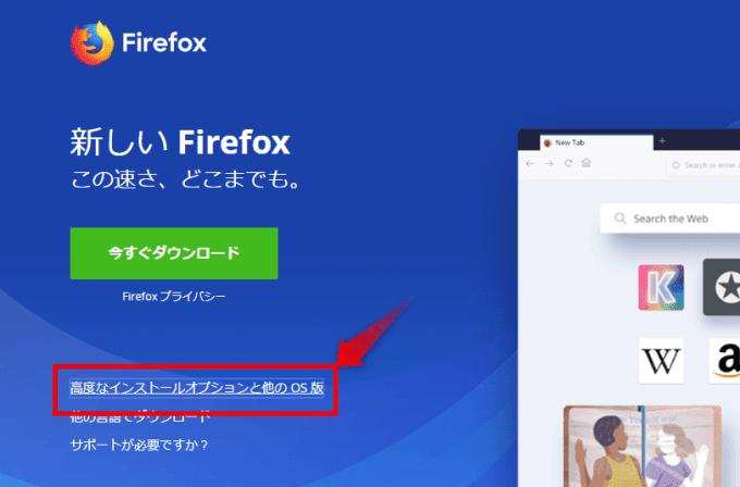 複数台のマシンへ「Mozilla Firefox」を効率よくインストールする方法