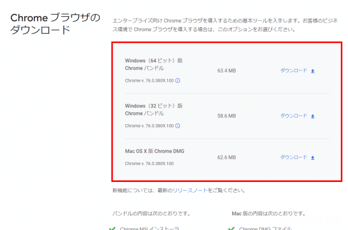 Windows版Chromeブラウザをサイレント(無人)インストールする方法