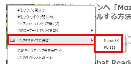 Chromeブラウザで閲覧中のWebページを他のデバイスに送信する方法