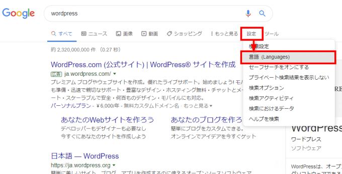 Google検索で英語圏のサイトに絞って検索する方法