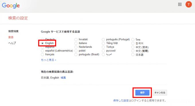 Google検索で英語圏のサイトに絞って検索したいときの設定方法
