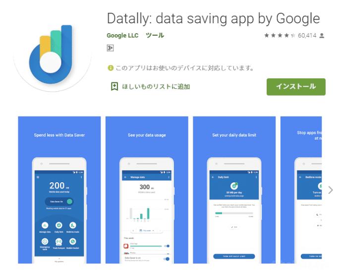 Androidスマホでデータ通信を節約できるGoogle製アプリ「Datally」
