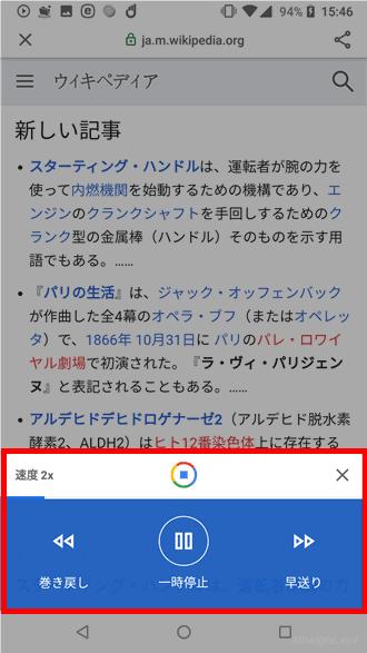 Android端末向けGoogle検索アプリ「Google Go」その使い勝手は?