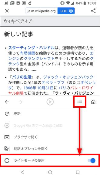 軽量版Googleアプリ「Google Go」その使い勝手は?