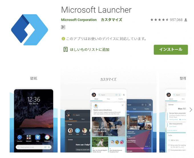 Windows10PCとの連携が便利なAndroid向けアプリ「Microsoft Launcher」