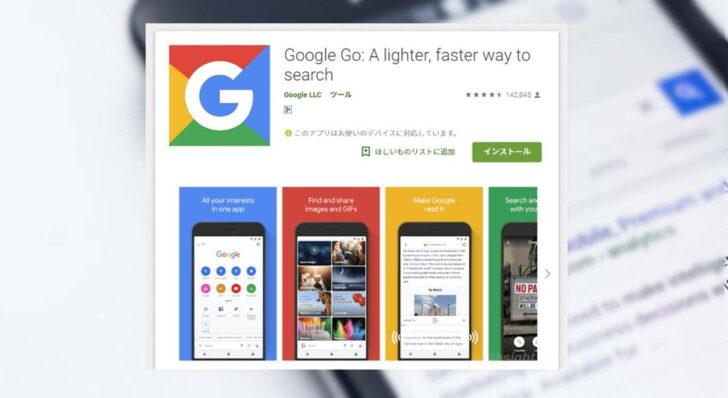 Android向け軽量検索アプリ「Google Go」その使い勝手は?