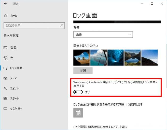 Windows10でおすすめ情報の表示機能(サジェスト機能)をオフにする方法