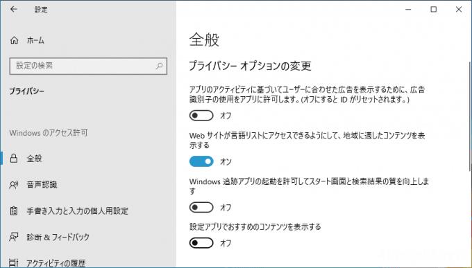 Windows10の設定を見直してプライバシーを強化する方法